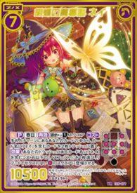 胡蝶の魔導姫 ネイ:WRパラレル(ゼクス「EXパック25弾 ミラクル!オール☆ゼクスターズ」収録)