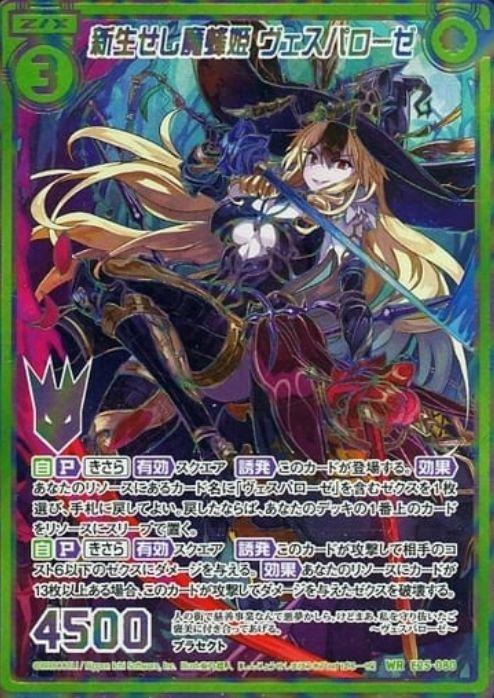 第3位: 新生せし魔蜂姫 ヴェスパローゼ(WRパラレル)
