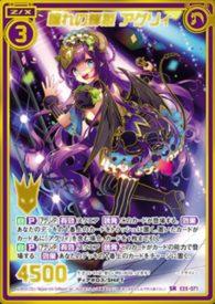 シークレット仕様SRパラレル:憧れの輝姫 アグリィ