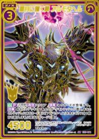 シークレット仕様SRパラレル:闇月に輝く翼 アルモタヘル