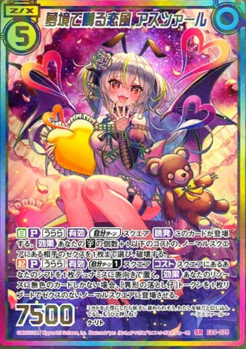 【Z/X-E25 買取】夢境で囀る恋風 アスツァール(SRパラレル/EXパック第25弾 ミラクル!オール☆ゼクスターズ)のシングル買取価格は?