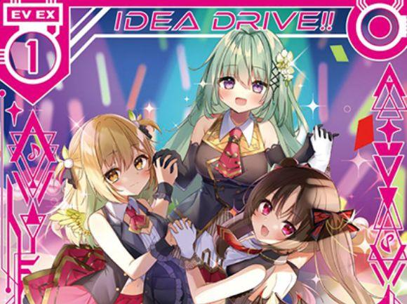 理想と夢で世界を変える(レア:EX26弾 スタート☆フェスティバル!!)が公開!カナP&アラネP&エンジュP専用の「イベント エクストラ」で、iDA関連のイデアドライブを有する!