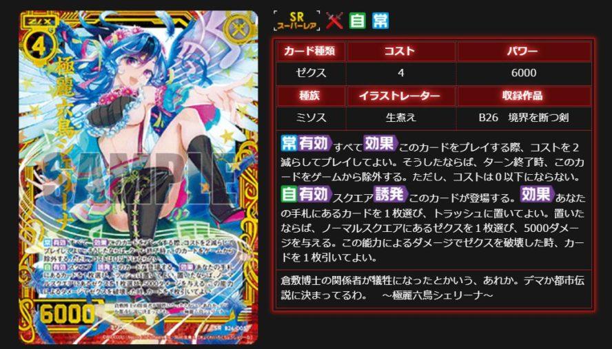 極麗六鳥シェリーナ(スーパーレア:境界を断つ剣)が「EXパック26弾 スタート☆フェスティバル!!」に再録決定!