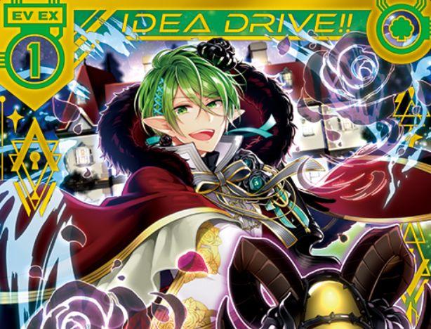黒薔薇男爵の奇妙な冒険(ワンダーレア:第34弾 夢幻イデアドライブ)が公開!紗那専用の「イベント エクストラ」で、ユーディ関連のイデアドライブを有する!