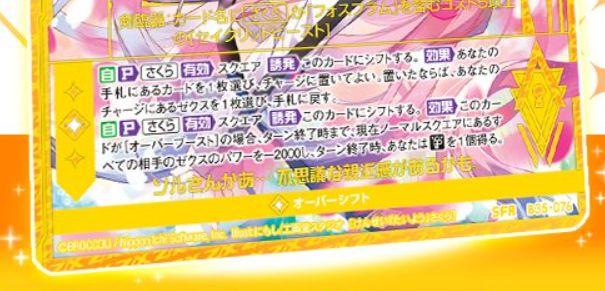 カードテキスト 【鍵誓『太陽』】さくら