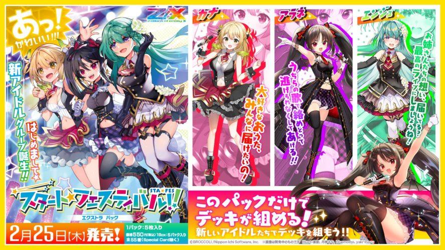 ゼクス「EXパック第26弾 スタート☆フェスティバル!!」が発表!2021年2月25日発売の第26弾エクストラパック!