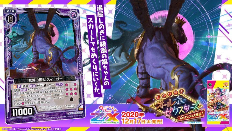 扶翼の黒獣 ズィーガー(レア:EX25弾 ミラクル!オール☆ゼクスターズ)が公開!プレイヤー「綾瀬」で【起】を得るプレデターのゼクス!
