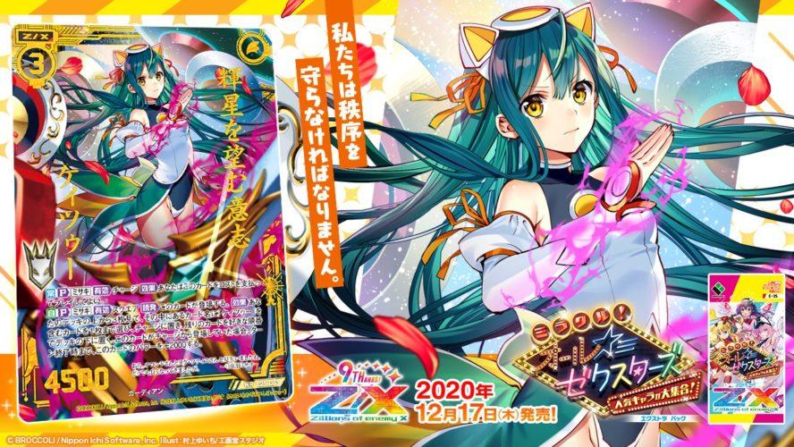 輝星を望む意志 ケィツゥー(ワンダーレア:EX25弾 ミラクル!オール☆ゼクスターズ)が公開!プレイヤー「ミサキ」で【常】と【自】を得るWRガーディアン!