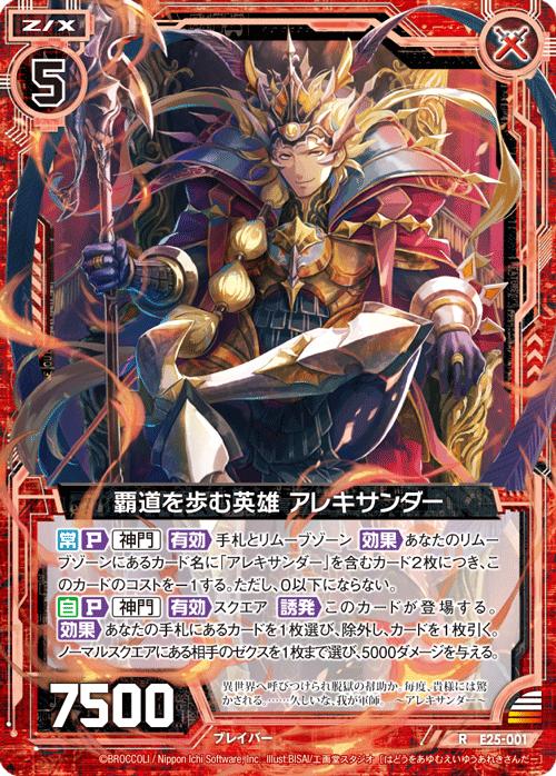 覇道を歩む英雄 アレキサンダー