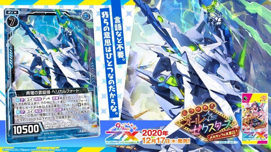 典理の蒼旋機 ヘリカルフォート(レア:EX25弾 ミラクル!オール☆ゼクスターズ)が公開!プレイヤー「ユイ」で2種の【常】を得るギアドラゴン!