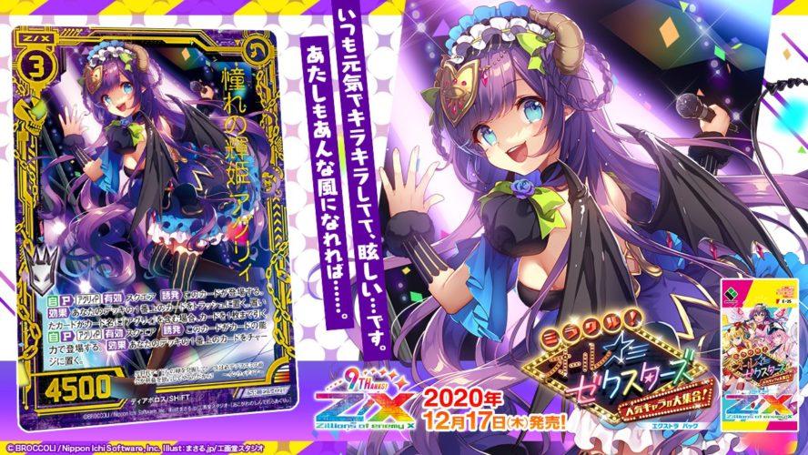 憧れの輝姫 アグリィ(スーパーレア:EX25弾 ミラクル!オール☆ゼクスターズ)が公開!プレイヤー「アグリィP」で2種の【自】を得るディアボロス&SHiFTのSRゼクス!