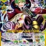 黒薔薇男爵の奇妙な冒険