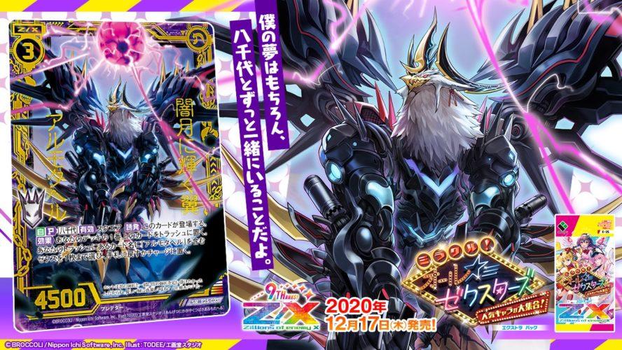 闇月に輝く翼 アルモタヘル(スーパーレア:EX25弾 ミラクル!オール☆ゼクスターズ)が公開!プレイヤー「八千代」で【自】を得る、プレデターのSRゼクス!