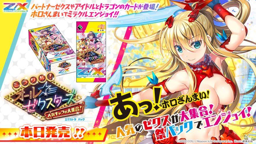 発売前カウントダウン画像(リゲル):EX25弾 ミラクル!オール☆ゼクスターズ