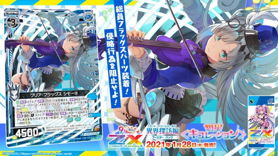 クリア・フラッグス シモーネ(レア:第35弾 想星キュレーション)が公開!【自】と【起】(セッション)を持つ、フラッグス(マーメイド/メタルフォートレス)のゼクス!