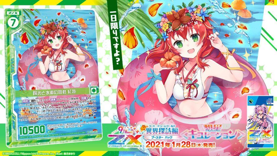 陽光と水面の姫君 紅姫(レア:第35弾 想星キュレーション)が公開!相手メイン開始時の【自】を持つホウライのゼクス!