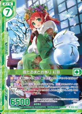 雪だるまとお参り 紅姫