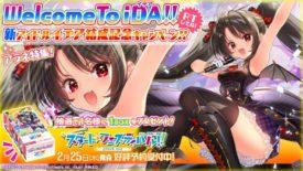 【キャンペーン情報】iDA(イデア)結成記念キャンペーンが開催!EX26弾「スタート☆フェスティバル!!」が1BOX当たる!