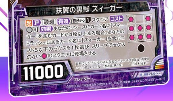 カードテキスト 扶翼の黒獣 ズィーガー