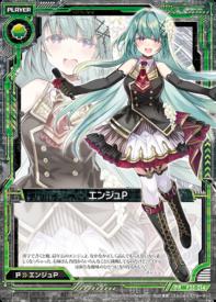 エンジュP:BOX特典PRプロモ(ゼクス「EXパック26弾 スタート☆フェスティバル!!」収録)