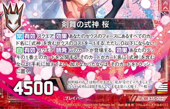 カードテキスト 剣舞の式神 桜