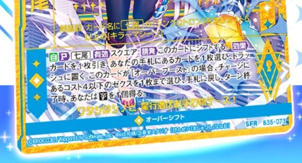 カードテキスト 【鍵誓『魔術師』】七尾