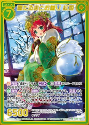雪だるまとお参り 紅姫:第35弾「想星キュレーション」Rパラレル