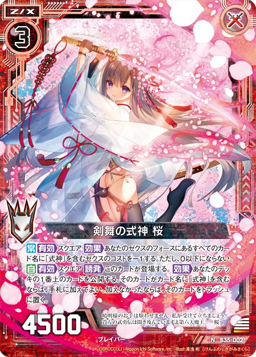 剣舞の式神 桜