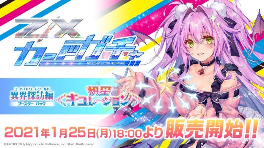 Z/Xカードガチャ「想星キュレーション」が2021年1月25日18時から販売開始!