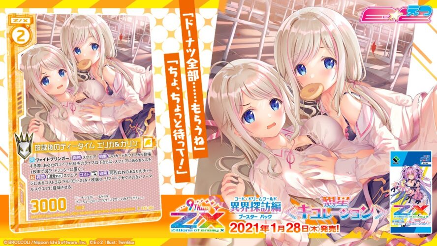 【E☆2コラボ】ゼクス第35弾「想星キュレーション」に収録されるE☆2(えつ)コラボカードが公開!