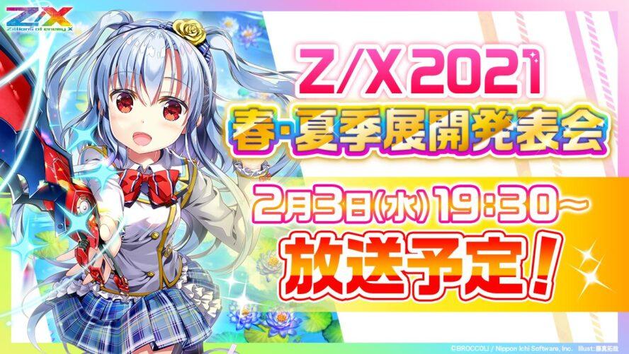 2021年春・夏季展開発表会がYouTube「Z/X Channel」にて放送決定!