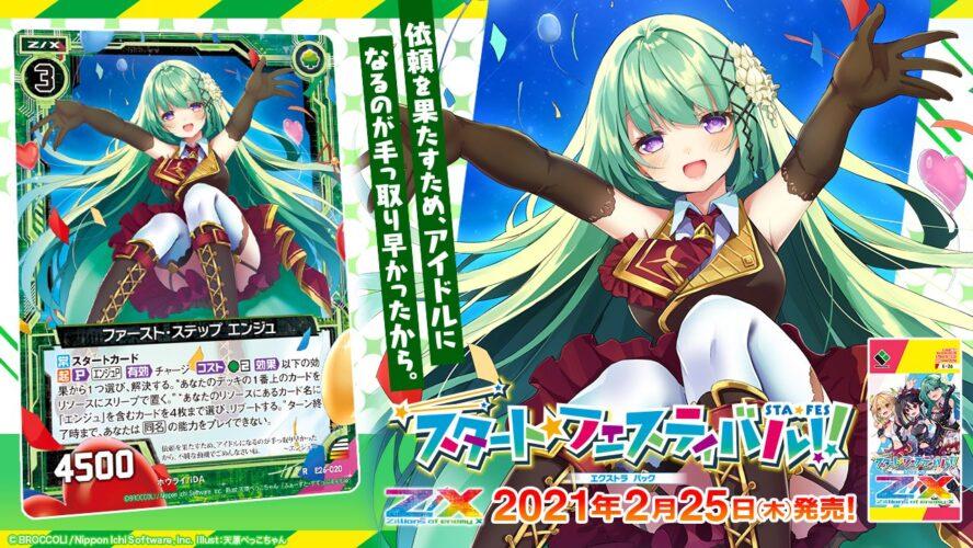 ファースト・ステップ エンジュ(レア:EX26弾 スタート☆フェスティバル!!)が公開!プレイヤー「エンジュP」で【起】を得る、ホウライ&iDAのスタートカード・ゼクス!
