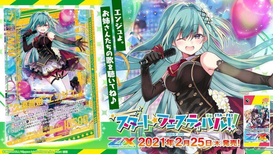 """""""久遠誓姫""""エンジュ(OBR:EX26弾 スタート☆フェスティバル!!)が公開!登場時にメロディを獲得する、ホウライ&iDAのオーバーブースト!"""
