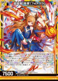 フリーカード版の超越者【敬愛】フォスフラム(ゼクス第36弾「進化アルターブレイク」収録)