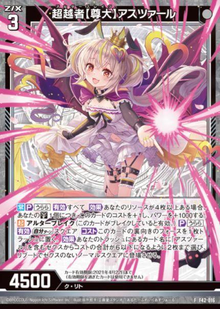 フリーカード版の超越者【尊大】アスツァール(ゼクス第36弾「進化アルターブレイク」収録)
