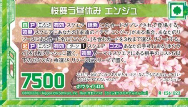 カードテキスト 桜舞う昼休み エンジュ
