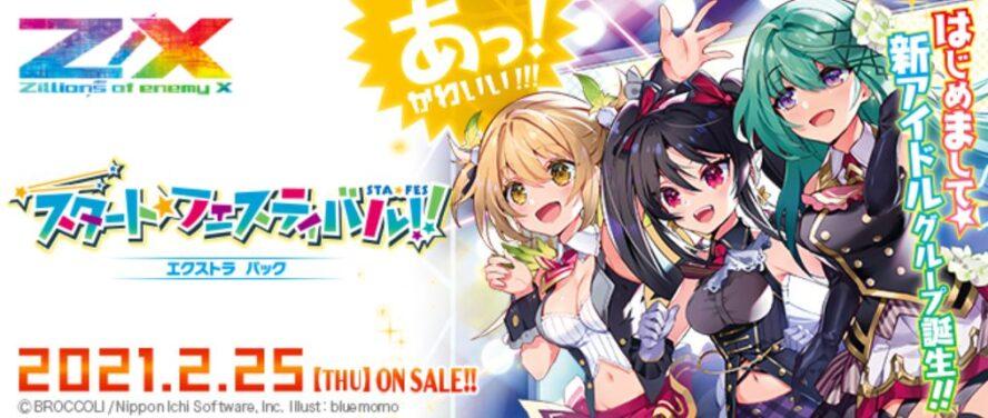【再録】EXパック26弾「スタート☆フェスティバル!!」の再録カード一覧まとめ!