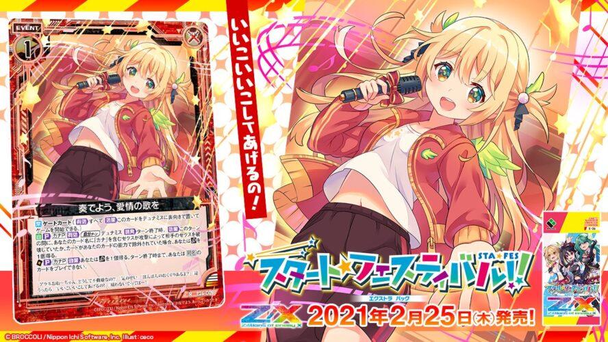 奏でよう、愛情の歌を(レア:EX24弾 スタート☆フェスティバル!!)が公開!カナP専用のゲート・カード!