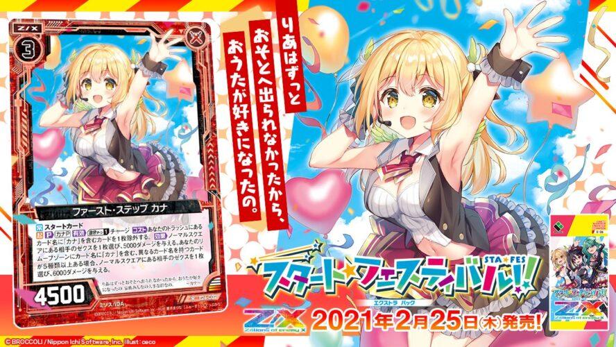 ファースト・ステップ カナ(レア:EX26弾 スタート☆フェスティバル!!)が公開!プレイヤー「カナP」で【起】を得るミソス&iDAのスタートカード・ゼクス!