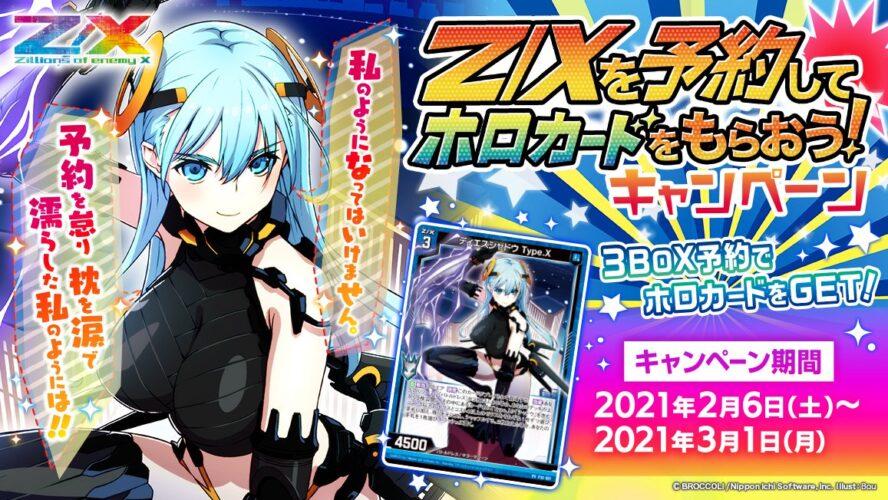 ディエスシャドウ Type.X(PR:ゼクス第36弾「進化アルターブレイク」予約キャンペーン)が公開!
