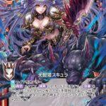 再録:犬獣姫スキュラ(ゼクス【EXパック26弾 スタート☆フェスティバル!!】収録)