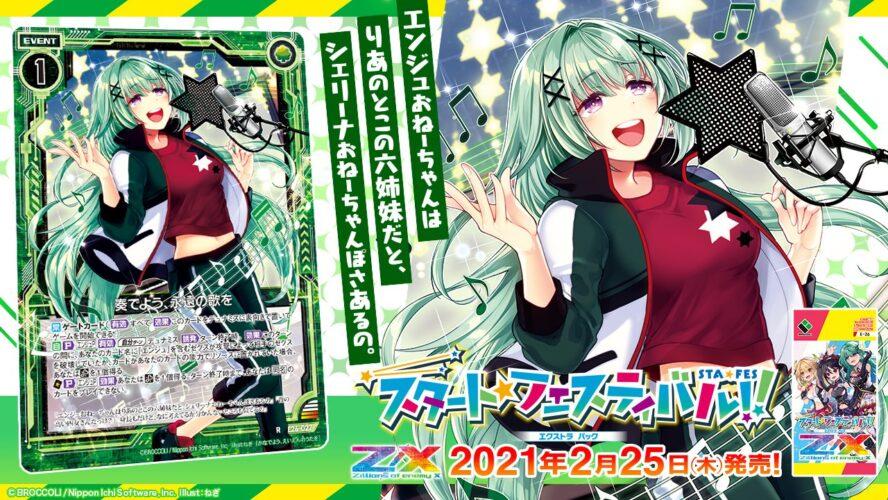 奏でよう、永遠の歌を(レア:EX26弾 スタート☆フェスティバル!!)が公開!エンジュP専用のゲート・カード!