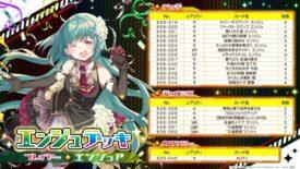 【エンジュデッキ】EXパック26弾「スタート☆フェスティバル!!」で構築できる「エンジュデッキ」のサンプルデッキレシピがゼクス公式より公開!
