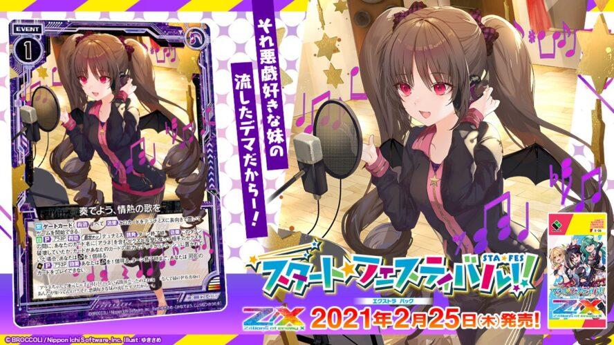 奏でよう、情熱の歌を(レア:EX26弾 スタート☆フェスティバル!!)が公開!アラネP専用のゲート・カード!