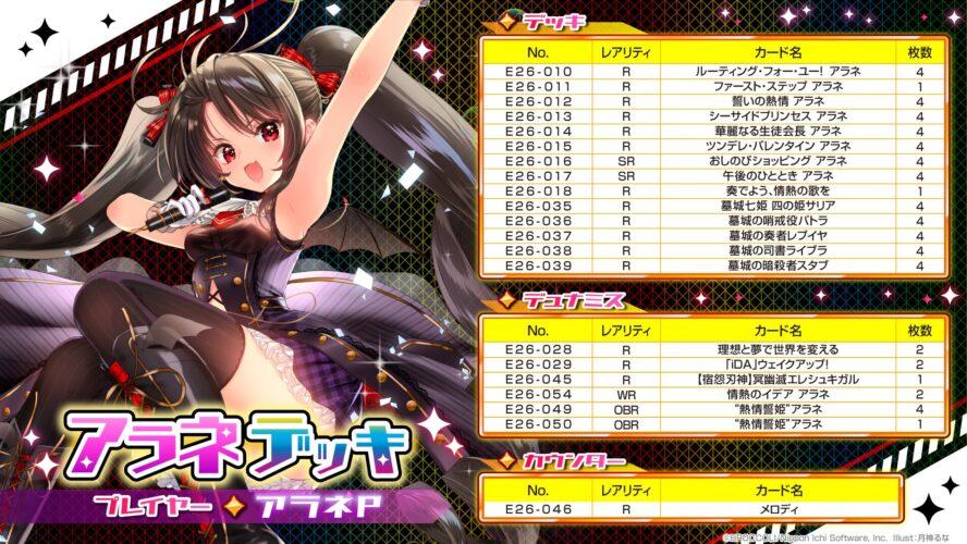 【カナデッキ】EXパック26弾「スタート☆フェスティバル!!」で構築できる「カナデッキ」のサンプルデッキレシピがゼクス公式より公開!