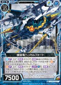 螺旋竜ヘリカルフォート(ゼクス・スタートダッシュデッキ【プレミアム!ユイ】4枚再録カード)