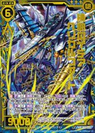 機動のイデア ヘリカルフォート(スタートダッシュデッキ【プレミアム!ユイ】1枚再録カード)