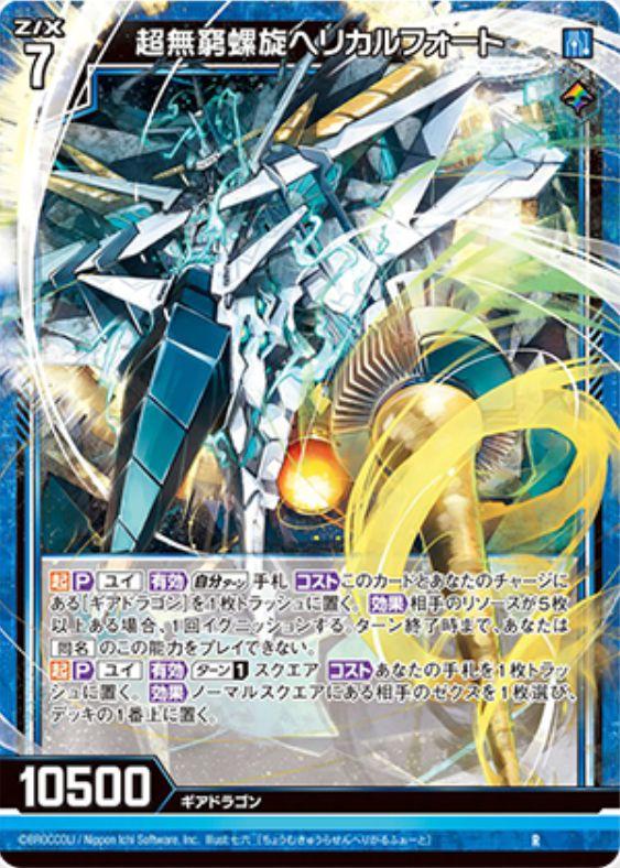 超無窮螺旋ヘリカルフォート(第11弾 神子達の戦場)がリビルドされて「スタートダッシュデッキ プレミアム!ユイ」に再録決定!