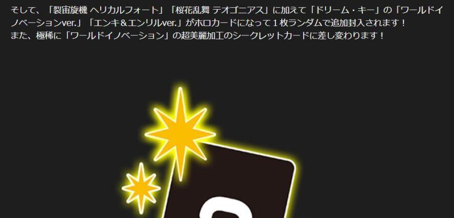 追加封入カード(スタートダッシュデッキ プレミアム!ユイ ゼクス)