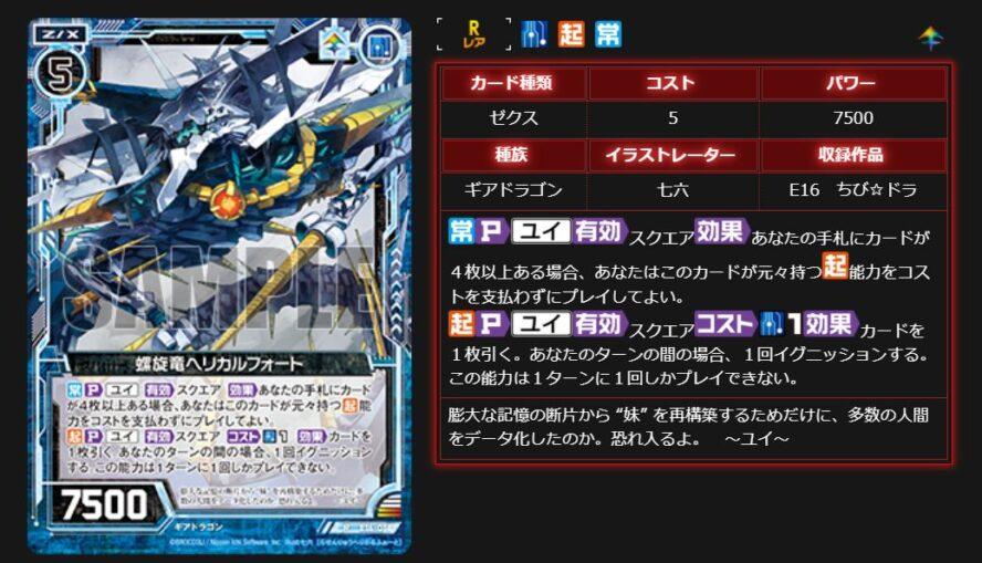 螺旋竜ヘリカルフォート(レア:EX16弾 ちび☆ドラ)が「スタートダッシュデッキ プレミアム!ユイ」に再録決定!